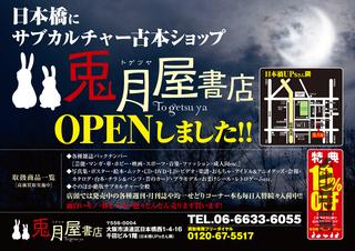 2nd_togetusu_A4_olのコピー.jpg