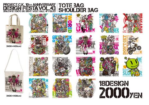 BAG_デザイン表.jpg