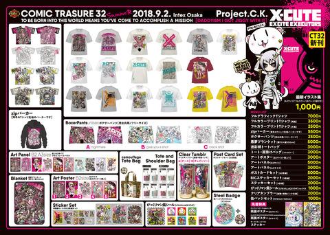 CT32_A3販売物 2.jpg