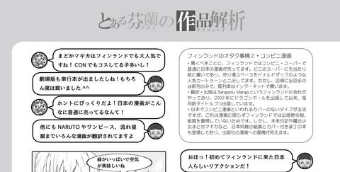 四コマのぱーんしさっら-13.jpg
