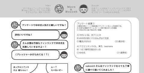 四コマのぱーんしさっら-20.jpg