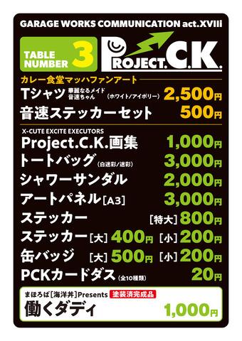 PCK値段表.jpg
